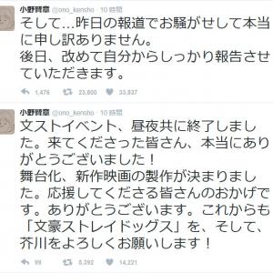 小野賢章さん「後日、改めて自分からしっかり報告させていただきます」 花澤香菜さんとの熱愛報道で