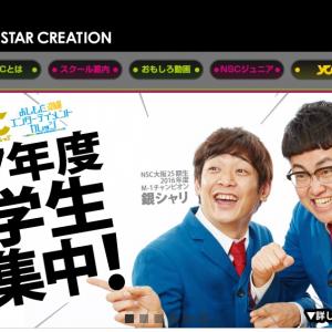 """日本一のお笑い芸人養成校""""NSC""""が2017年度生徒募集中! 君もダウンタウンになれる"""