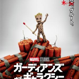 ベビー・グルート推しも納得? 『ガーディアンズ・オブ・ギャラクシー:リミックス』日本版ポスターを世界に自慢したい件
