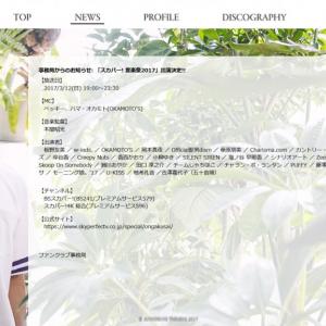 元KAT-TUN田口 早くもソロメジャーデビュー決定! 3月には音楽イベント出演&放送も