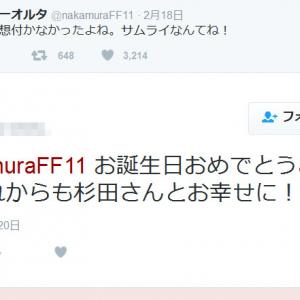 「杉田さんとお幸せに!」 声優・中村悠一さんの誕生日に祝福ツイート相次ぐ