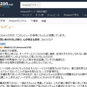 人気沸騰中のアニメ「けものフレンズ」 『Amazonビデオ』のカスタマーレビューが話題に