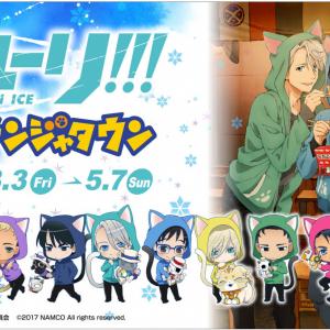 カツ丼ピロシキも食べられる! 『ユーリ!!! on ICE in ナンジャタウン』がボリュームアップ 9キャラが猫耳パーカーで登場
