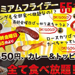 ゴーゴーカレーが1550円で90分食べ放題! トッピング攻めで賢く満足しよう【毎月最終金曜限定】