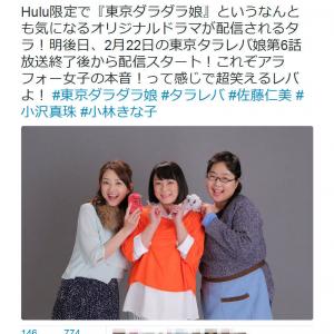 アラフォー3人娘のスピンオフ! 『東京ダラダラ娘』がHulu限定で本日TV放送終了後より配信スタート