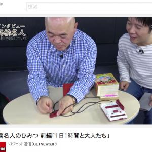 伝説の16連射に大興奮! 高橋名人VSおさだ記者&森あんな記者の動画を一挙公開!!