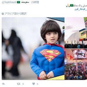サウジアラビアで初のコミコン開催 オタク文化がサウジ国民を自由にする?