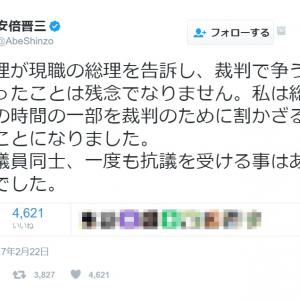 安倍首相メルマガ裁判上告棄却 総理「猛省を求めます」菅直人氏「政治家の発言が信用なくなる」と『Twitter』応酬