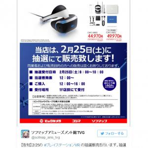 大人気で超品薄の「PlayStationVR」 2月25日にビックカメラ等で抽選販売!