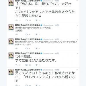 岡田斗司夫さんが「『けものフレンズ』これから観てみる」とツイート その結果……