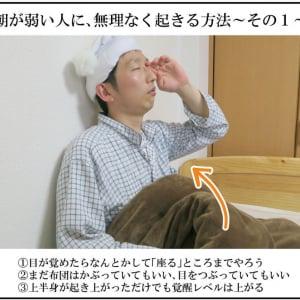 「眠気を撃退! 早朝バイトの朝にすること」【神出鬼没!バイトセルフケアマン】第8回
