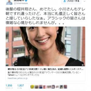原田曜平さん「後輩の櫻井翔さん、めでたし」 小川彩佳アナとの交際を祝福ツイートして炎上