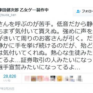 「店員さんを呼ぶのが苦手」 魅惑の低音ボイスで知られる津田健次郎さんのツイートに反響