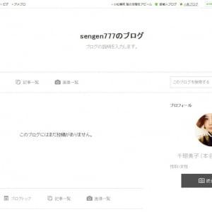 『Twitter』のフォロアーは40万人を突破 出家した清水富美加さんがブログを開設
