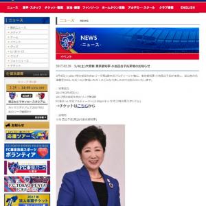 【Jリーグ】FC東京ホーム開幕戦に小池百合子都知事来場! 早くも衣装に注目が集まる