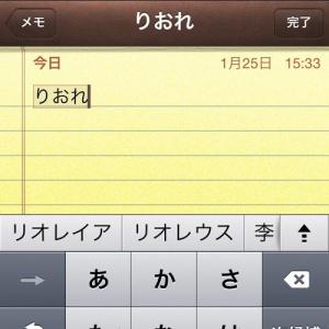 iPhoneの日本語入力でなぜかモンスターハンターのモンスター名が候補に出る! 開発者の趣味?