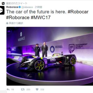 完全無人のAIレースカー『Robocar』が発表 おっさん世代直撃の近未来デザイン!