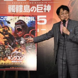 【ノーカット動画あり】町山智浩さんが解説! 20分で分かる『キングコング:髑髏島の巨神』