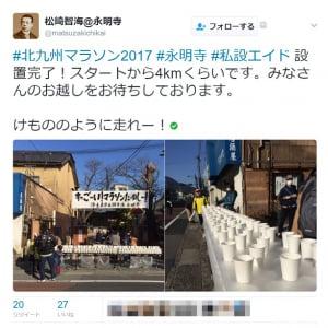 「すっごーい!マラソンたーのしー!」横断幕の実態は? 北九州・永明寺の住職に聞いてみた