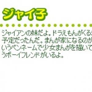 前田敦子さんがジャイ子に ジャイアン「俺の妹がこんなに可愛いわけがない!」