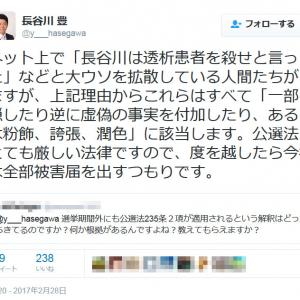 長谷川豊さん「ネット上で『長谷川は透析患者を殺せと言った』などと大ウソを拡散している人間たちがいます」 法的措置も検討