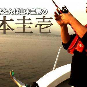 極楽とんぼ・山本圭壱がロードムービーを無料配信 すでに3話まで見られる公式YouTubeチャンネル開設!