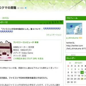 『ファミコン』が日本を駄目にした論について