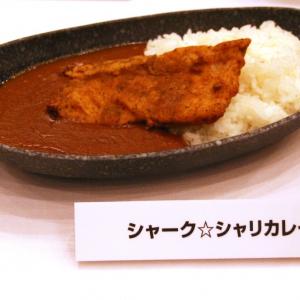 """""""サメ""""に""""マヒマヒ""""食べたことある? くら寿司の新製品『海賊シャリカレー』にどどんと乗っているぞ"""
