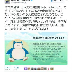『ポケモンGO』 3月13日まで熊本県や大分の由布市・別府市に「カビゴン」が出現!