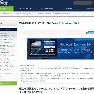 『Nintendo Switch』にはHTML5が動作するWebkitベースのブラウザ搭載か 開発元のACCESSが発表