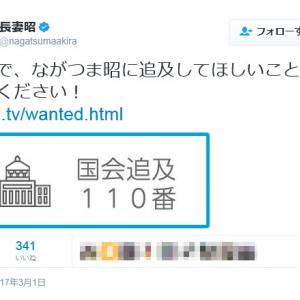 民進党・長妻昭議員の「国会で追及してほしいことをお寄せください!」ツイートが大反響