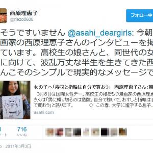 西原理恵子さんの女の子へのメッセージに著名人も共感続々 「寿司と指輪は自分で買おう」
