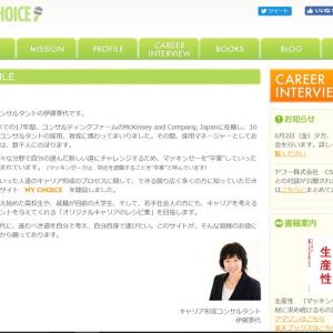 有名ブロガー「ちきりん」と同一人物視の伊賀泰代氏がクックパッド社外取締役に ネットユーザーが不安視