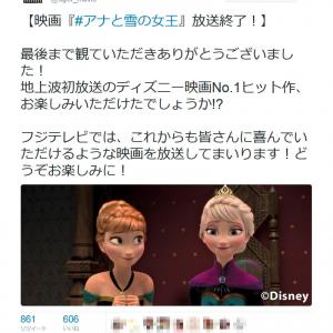 「もう2度と放送するなよ死ね」というツイートも 『アナと雪の女王』放送のフジテレビムービー公式アカウント大炎上!