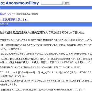 「屋内禁煙なんて東京だけでやれって言いたい」 地方の焼鳥店店主の匿名ブログが話題
