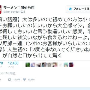 「クソ野郎三連コンボのお客様」 ラーメン二郎仙台店の苦言ツイートに賛否