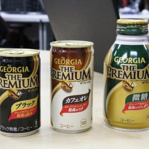 【試飲レビュー】『ジョージア ザ・プレミアム』シリーズがリニューアルして進化 「イマドキの缶コーヒー香り高すぎでしょ」