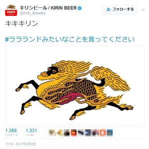 「#ララランドみたいなことを言ってください」のハッシュタグにキリンビールの『Twitter』公式アカウントが……