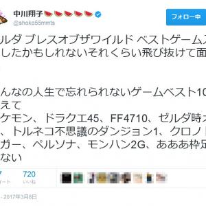 中川翔子さん「ベストゲーム入りしたかもしれない」「飛び抜けて面白い」ゼルダの伝説最新作を絶賛!