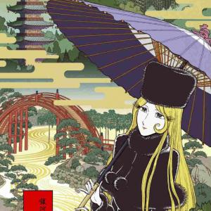 【画像多数】『メーテル古都の休日』『ヤマト幕末へ』……「松本零士 浮世絵コレクション」が美しすぎる!