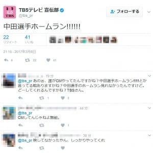 【WBC】CM明け直後に中田翔選手のホームラン TBSの中継に批判殺到