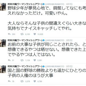【WBC】山田哲人選手の幻のホームラン騒動にウーマン村本さん「大きな気持ちでナイスキャッチしてやれ」