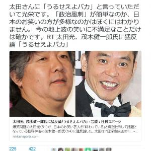 茂木健一郎さん「太田さんに『うるせえよバカ』と言っていただいて光栄です」