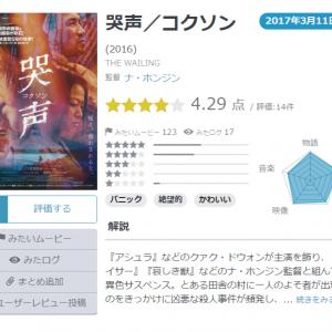 【Yahoo!映画ユーザーが選ぶ】今週末みたい映画ランキング(3月9日付)