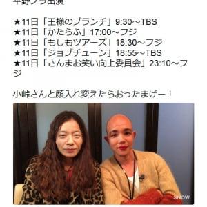 平野ノラさん「顔入れ変えたらおったまげー!」 バイきんぐ・小峠英二さんと顔を入れ替えた写真がスゴイ