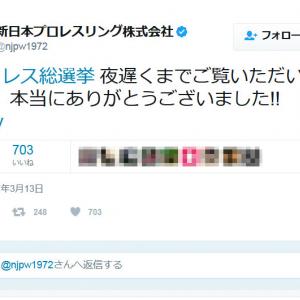 1位はやはりアントニオ猪木! テレビ朝日『プロレス総選挙』