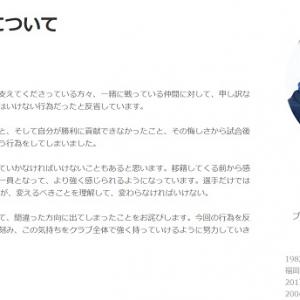 【Jリーグ】「やってはいけない行為だった」 FC東京・大久保嘉人がユニフォーム投げ捨てを反省