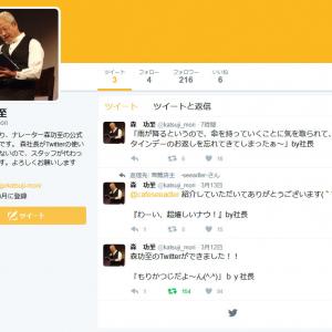 「もりかつじだよ~ん」 ガンダムやガッチャマンでおなじみベテラン声優の森功至さんが『Twitter』開始!