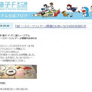"""「藤子ミュージアム」に""""芋ほりロボット""""ゴンスケの「スイートポテト」が登場!"""
