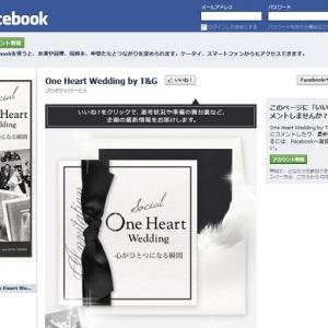 祝福の「イイネ!」を受け取ろう 『facebook』ユーザーが見守る500万円の結婚式をプレゼント